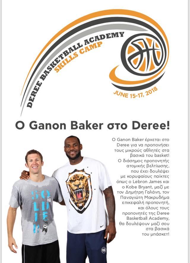 Ganon Baker in Greece!  World's #1 Basketball Skills Trainer will be in Greece 12-24 of June!